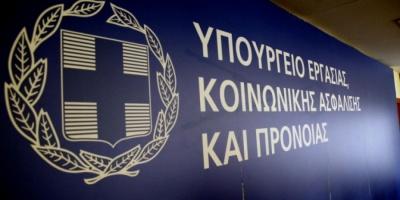 Υπουργείο Εργασίας: Παράταση στο Ελάχιστο Εγγυημένο Εισόδημα και στο επίδομα στέγασης έως τις 31 Μαΐου