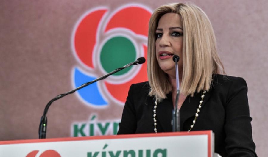 Στην Τρίπολη η Γεννηματά: Η τουρκική επιθετικότητα απαιτεί νέα εθνική στρατηγική, όχι αμυντική και παθητική στάση
