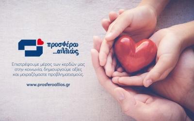 Νέα ιστοσελίδα από την Interlife Ασφαλιστική για τις δράσεις Εταιρικής Κοινωνικής Ευθύνης της