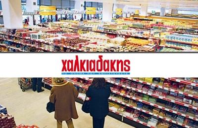 Χαλκιαδάκης: Εδραιώνει μερίδια αγοράς στην Κρήτη η θυγατρική του Σκλαβενίτη - Αύξηση κερδών 8,4% το 2020