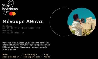 Νέα στρατηγική συνεργασία της Mastercard για την ενίσχυση του ελληνικού τουρισμού
