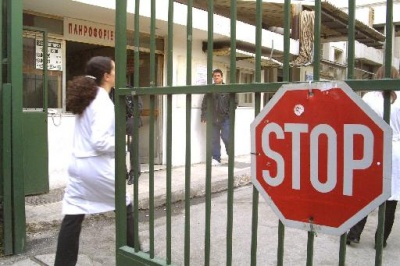 Παναττική στάση εργασίας 12:00 με 15:00 στα δημόσια νοσοκομεία – Θα λειτουργήσουν με προσωπικό ασφαλείας