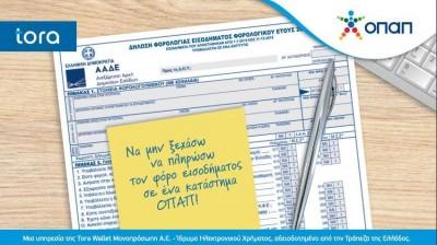 Πώς θα πληρώσετε εμπρόθεσμα ακόμη και μέσα στο Σαββατοκύριακο το φόρο εισοδήματος