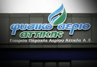 Υπόμνημα της Motor Oil στην Επιτροπή Ανταγωνισμού για την ενίσχυση της ΔΕΠΑ στη λιανική αγορά αερίου της Αττικής