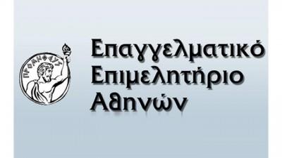 Το Επαγγελματικό Επιμελητήριο Αθηνών δέχθηκε κυβερνοεπίθεση - Συνιστά προσοχή σε όσους λαμβάνουν e-mails