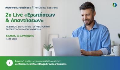 GrowYourBusiness - The Digital Sessions: 2ο Live με θέμα το Ηλεκτρονικό Εμπόριο και το Digital Marketing