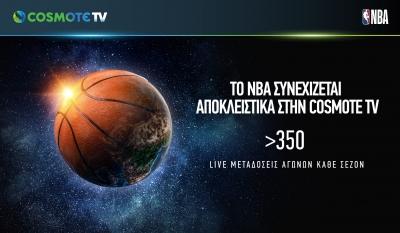 Στην Cosmote TV παραμένουν οι αγώνες του NBA
