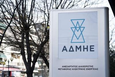 ΑΔΜΗΕ: Το Μάιο του 2020 οι υπογραφές για την κατασκευή της ηλεκτρικής διασύνδεσης Κρήτη - Αττική