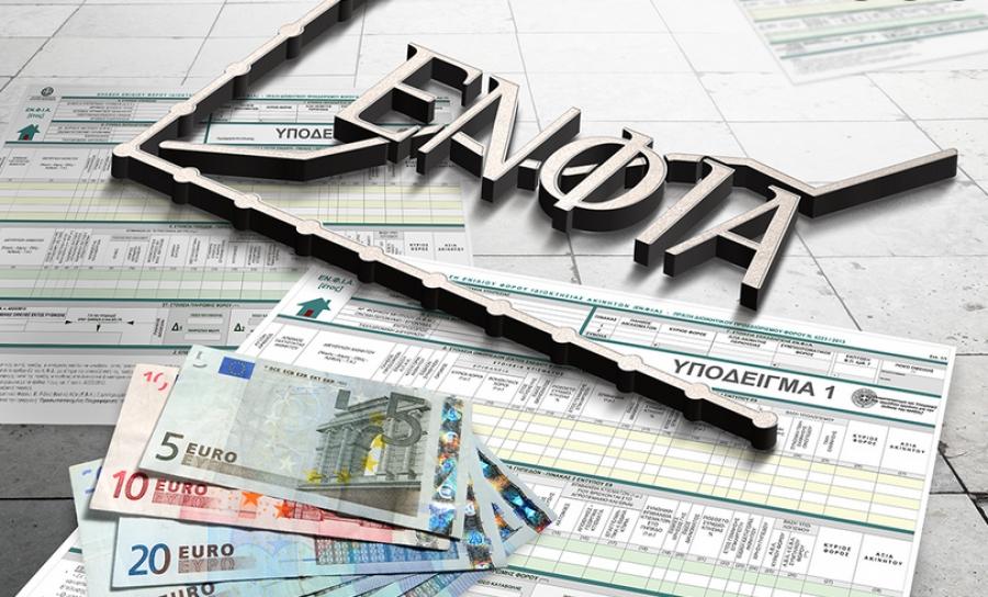 Αλλαγές ευρείας κλίμακας στον ΕΝΦΙΑ του 2022 - Από μηδενική βάση η μεταρρύθμιση στον φόρο ιδιοκτησίας