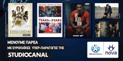 Nova: Αποκλειστική συμφωνία με StudioCanal σε Ελλάδα και Κύπρο