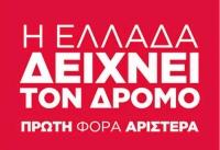 Δύο χρόνια ΣΥΡΙΖΑ – Εντάξει τα πήγατε χάλια αλλά πόσο χάλια; - Ζημιώθηκε η εθνική οικονομία όχι πολλά μόνο 200 δισ. ευρώ