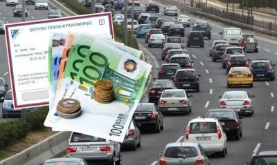 Στη Βουλή τα επόμενα 24ωρα η διάταξη για τα τέλη κυκλοφορίας με το μήνα – Τι πρέπει να γνωρίζουν οι ιδιoκτήτες αυτοκινήτων;