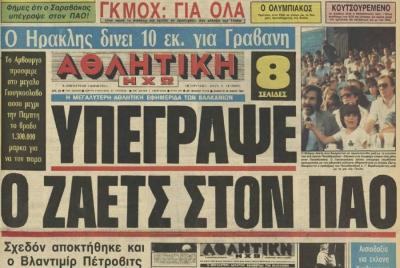 Βέλιμιρ Ζάετς: H μεταγραφή που άλλαξε επίπεδο τον Παναθηναϊκό το καλοκαίρι του 1984...