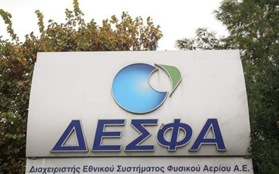 Διαβεβαιώσεις από τον ΔΕΣΦΑ για επάρκεια εφοδιασμού της αγοράς με φυσικό αέριο