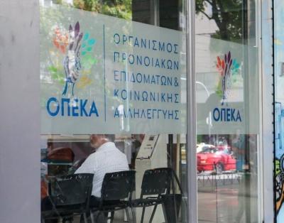 ΟΠΕΚΑ: Σήμερα Παρασκευή 5/4 η καταβολή των προνοιακών, αναπηρικών και διατροφικών επιδομάτων