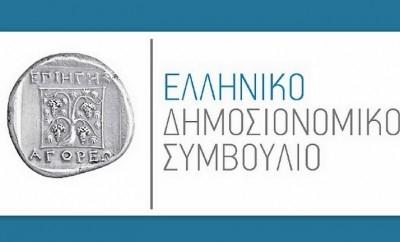 Οι 9 θέσεις του Ελληνικού Δημοσιονομικού Συμβουλίου για το Σύμφωνο Σταθερότητας της ΕΕ
