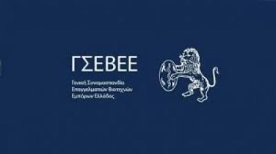 ΓΣΕΒΕΕ: Σημαντική η συμβολή των μικρομεσαίων επιχειρήσεων στη βελτίωση της ενεργειακής απόδοσης