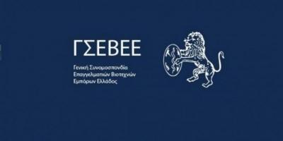 ΓΣΕΒΕΕ: Οι παγίδες του πτωχευτικού νόμου για τις επιχειρήσεις