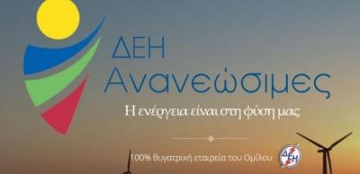 Νέο μεγάλο φωτοβολταϊκό έργο από τη ΔΕΗ Ανανεώσιμες στη Δυτική Μακεδονία
