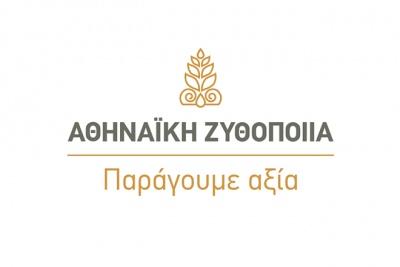 Επενδύσεις 16 εκατ. ευρώ από την Αθηναϊκή Ζυθοποιία το 2017
