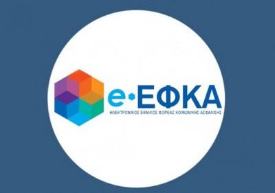 e-ΕΦΚΑ - κορωνοϊός: Το επίδομα ασθενείας χορηγείται απρόσκοπτα σε δικαιούχους - ασφαλισμένους που θα νοσήσουν