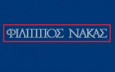 Φίλιππος Νάκας: Επιστροφή 443.800 ευρώ στους μετόχους και μέρισμα 0,134 ευρώ/μετοχή