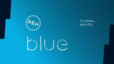 Η ΔΕΗ Blue φέρνει την ηλεκτροκίνηση στην Ελλάδα με 301 φορτιστές σε 31 νομούς