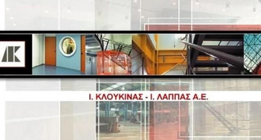 Αύξηση 31% στις πωλήσεις της Κλουκίνας Λάππας στο α' τετράμηνο 2021