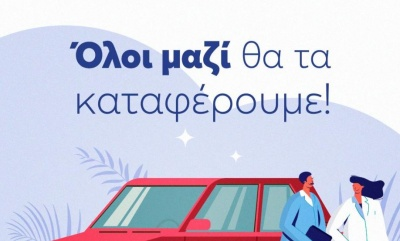 Ευρωπαϊκή Πίστη: Δωρεάν ασφάλιση στα οχήματα που παραχωρεί η Avis στις Κινητές Ομάδες Υγείας του Ε.Ο.Δ.Υ.