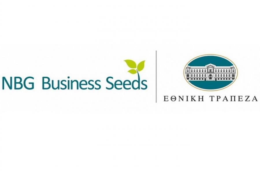 Διαγωνισμός Καινοτομίας της Εθνικής Τράπεζας NBG Business Seeds - Ξεκίνησε η υποβολή προτάσεων