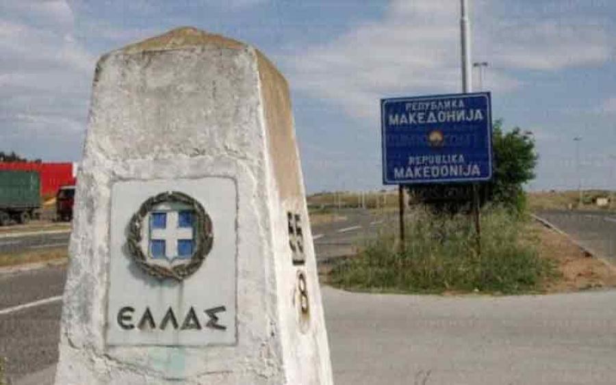Σκόπια: Αυτές είναι οι νέες  επίσημες πινακίδες με το όνομα «Βόρεια Μακεδονία»