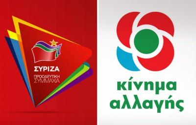 Όχι από το ΚΙΝΑΛ στην πρόταση Τσίπρα για συζήτηση και συνεργασία