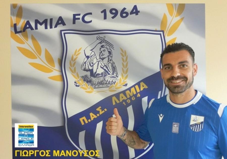 Γιώργος Μανούσος στην Λαμία: Μεταγραφή στη μοναδική ομάδα της Super League που δεν τον έχει κερδίσει ποτέ!