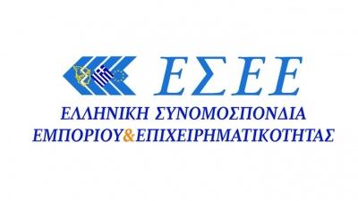 ΕΣΕΕ: Θετικά τα μέτρα που ανακοίνωσε ο πρωθυπουργός στη ΔΕΘ - Αναγκαία η επίσπευσή τους