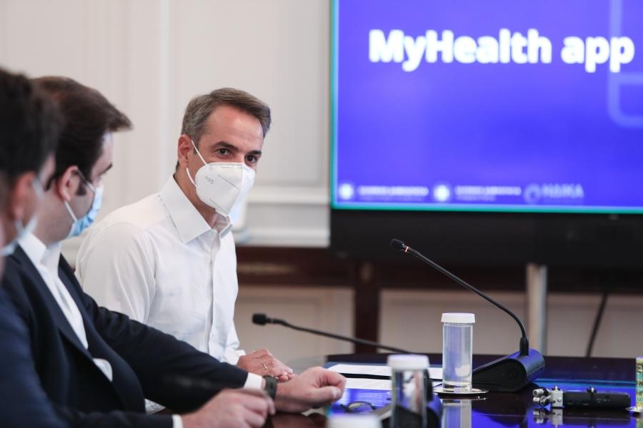 Μητσοτάκης για το MyHealth app: To πρώτο βήμα του προσωπικού φακέλου υγείας του κάθε πολίτη