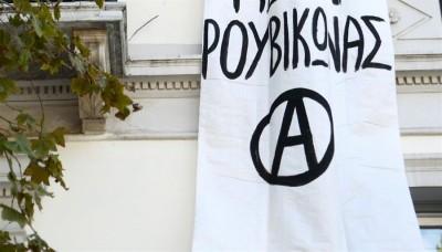 Ρουβίκωνας: Επίθεση στην Περιφέρεια Στερεάς Ελλάδας για τους νεκρούς στην Εύβοια - Δεν ανεχόμαστε άλλες παραλείψεις