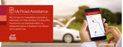 Generali My Road Assistance: Ψηφιακή υπηρεσία Οδικής βοήθειας & Φροντίδας Ατυχήματος από την Generali  σε συνεργασία με την Europ Assistance