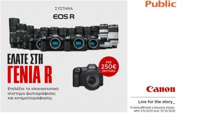 ΤοPublicμας συστήνει τη νέα γενιά φωτογραφικών μηχανώνEOSRτηςCanon!