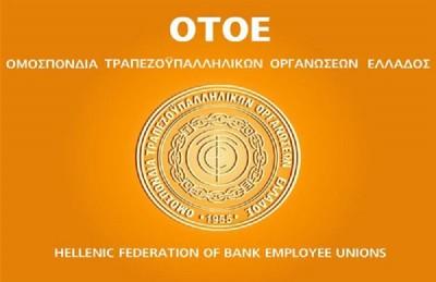 Τηλεοπτικό μήνυμα της ΟΤΟΕ κατά του «λουκέτου» σε τραπεζικά καταστήματα