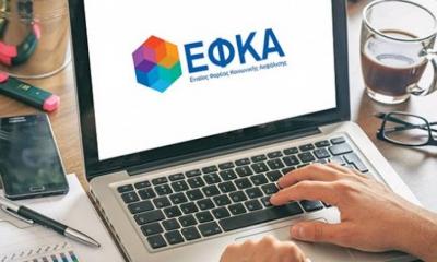 Express συντάξεις σε ομοεθνείς και Ευρωπαίους από τον e-ΕΦΚΑ