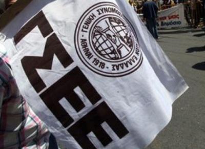ΓΣΕΕ: Άμεση απόσυρση της ρύθμισης που επιτρέπει την απασχόληση του 50% των εργαζομένων