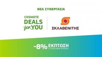 Εκπτώσεις στις αγορές από Σκλαβενίτη από το Cosmote Deals for You