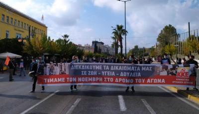 Πορεία του ΚΚΕ στην αμερικανική Πρεσβεία, παρά την απαγόρευση - Στο ΕΑΤ - ΕΣΑ ο Δ. Κουτσούμπας