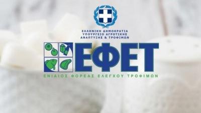 Πρόστιμα σε πέντε επιχειρήσεις τροφίμων από τον ΕΦΕΤ