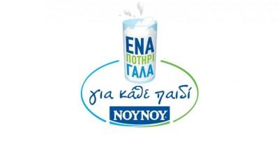 Η FrieslandCampina Hellas - ΝΟΥΝΟΥ στηρίζει τα Παιδικά Χωριά SOS σε όλη την Ελλάδα