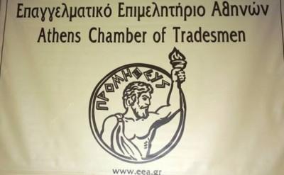 Κυβερνοεπίθεση δέχθηκε το Επαγγελματικό Επιμελητήριο Αθηνών
