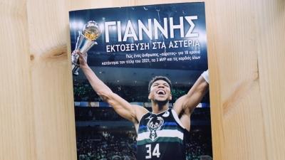 Μεγάλο δώρο από το BN Sports: Κέρδισε το βιβλίο «Γιάννης – Εκτόξευση στα αστέρια»