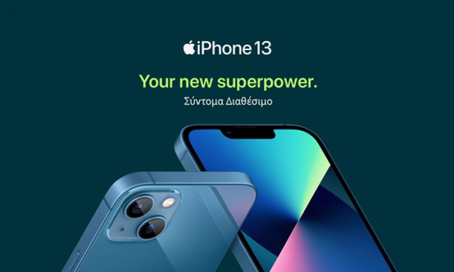 H Vodafone φέρνει τη νέα σειρά του iPhone 13 και το νέο iPad