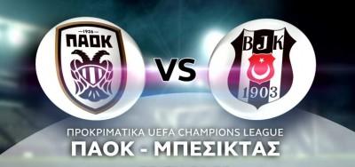 Πρεμιέρα για τον ΠΑΟΚ στην Ευρώπη - Με 0% γκανιότα από το Pamestoixima.gr ο αγώνας με την Μπεσίκτας
