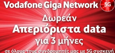 Vodafone: Δωρεάν απεριόριστα data για 3 μήνες σε όσους έχουν συσκευή 5G